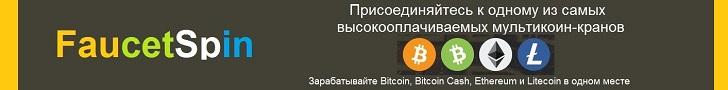 мультикоин-кран FaucetSpin для получения бесплатной криптовалюты
