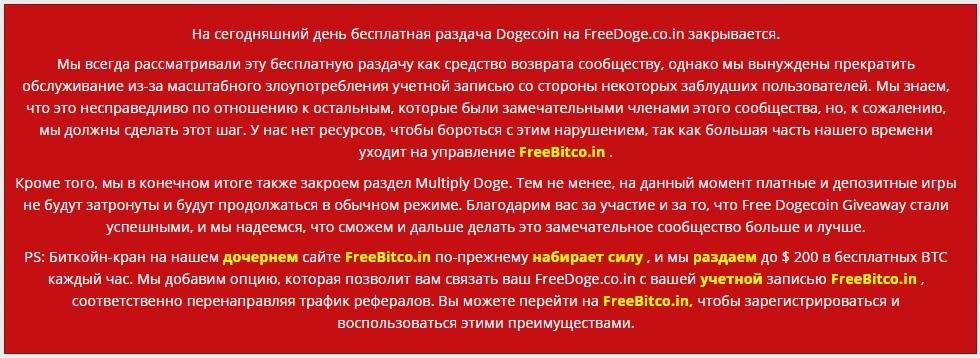 FreeDogecoin больше не раздает doge coin