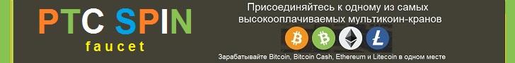 PTCSpin faucet - официальный сайт криптовалютного крана