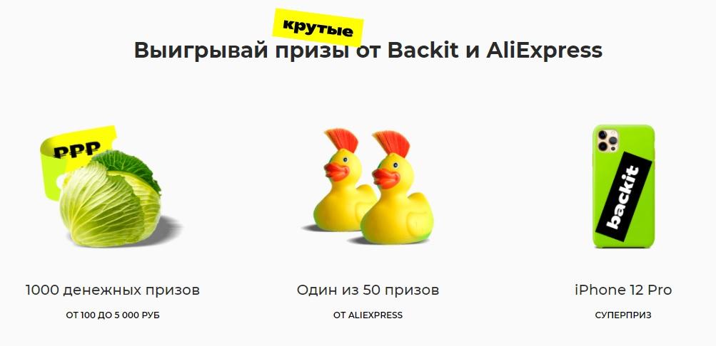 Призы розыгрыша на AliExpress 11.11