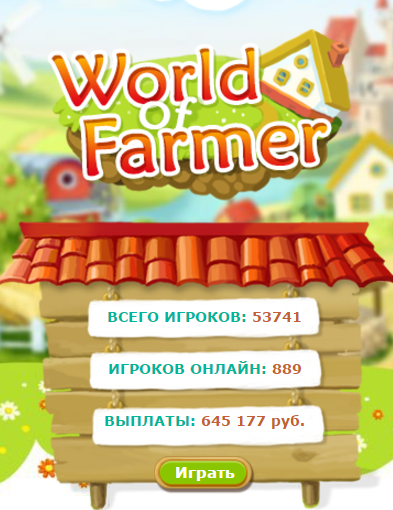 Ферма World of Farmer
