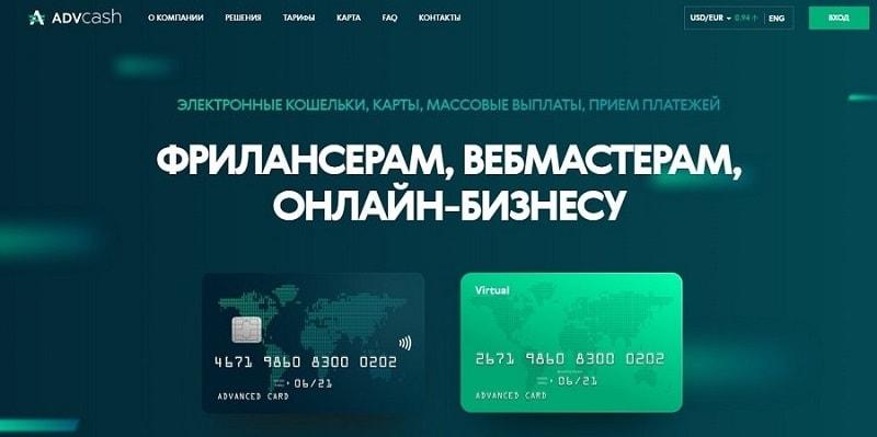 AdvCash - платежная система для майнинга криптовалют