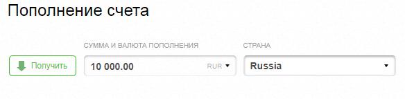 AdvCahs пополнение в рубля
