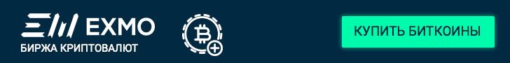 Биржа Exmo официальный сайт