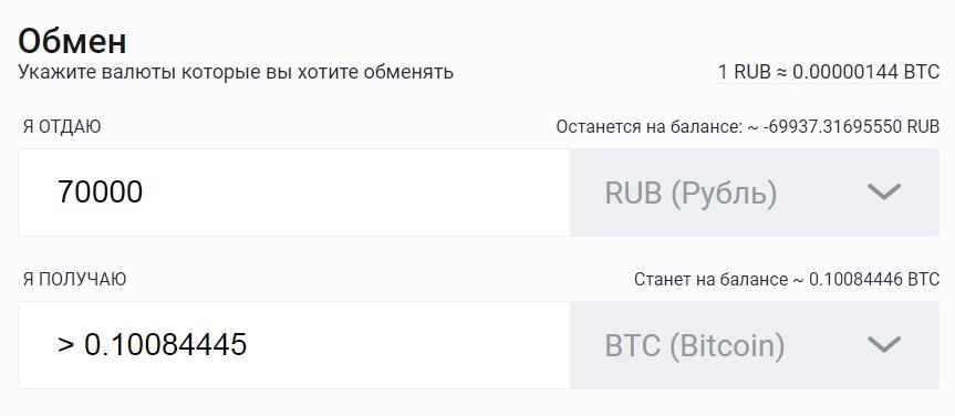 Быстрый обмен рублей на биткоин в Exmo