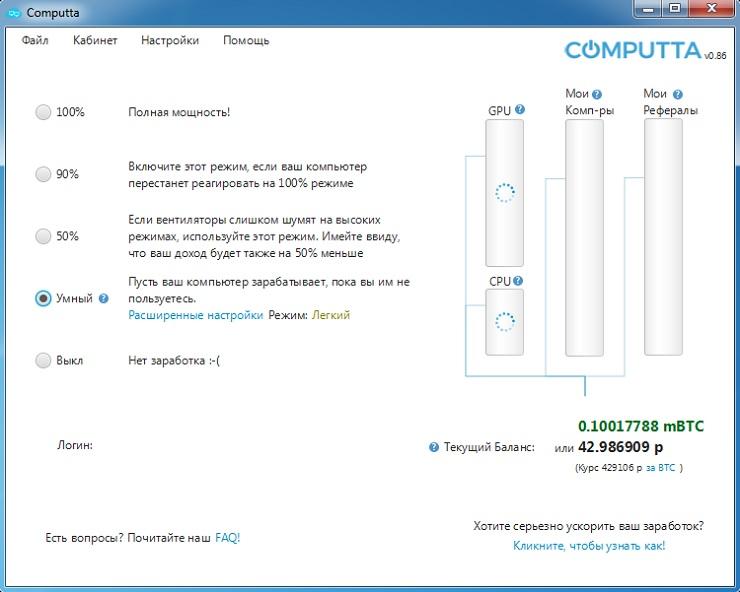 Computta программа описание