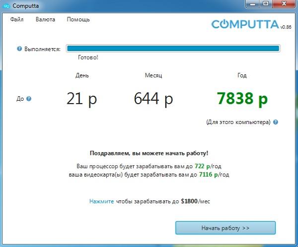 Computta тест программы на доходность