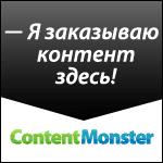 contentmonster - контент для сайта