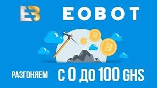 Раскачиваем облако Eobot