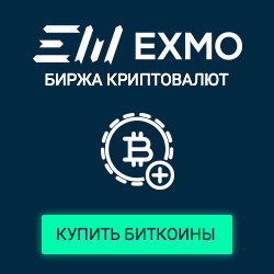 Купить биткоин на бирже Exmo