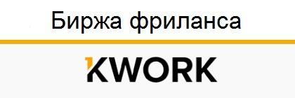 Фриланс биржа KWORK для программистов