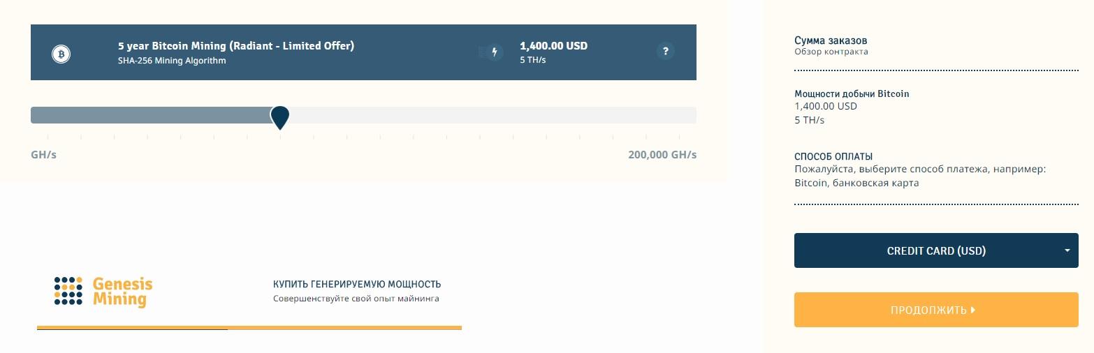 GenesisMining  5 летние контракты Bitcoin на Sha256