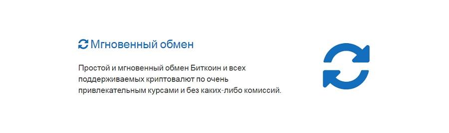 Криптонатор Обмен криптовалют
