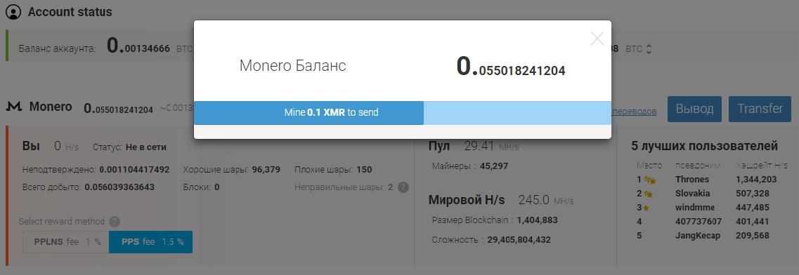 Доступный баланс для вывода с MinerGate