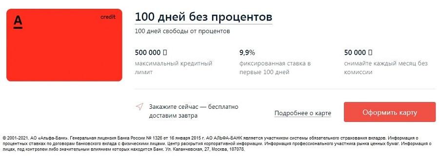 Карта Alfa-Babk на 100 дней без процентов