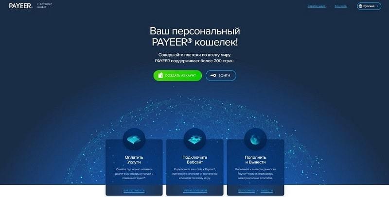 Сайт Payeer