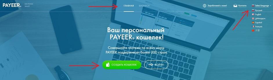 payeer регистрация кошелька шаг 1