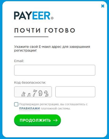 Payeer кошелек регистрация шаг 2
