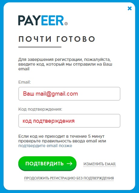 payeer кошелек регистрация шаг 3