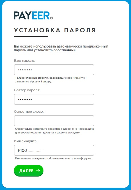 payeer кошелек регистрация шаг 4