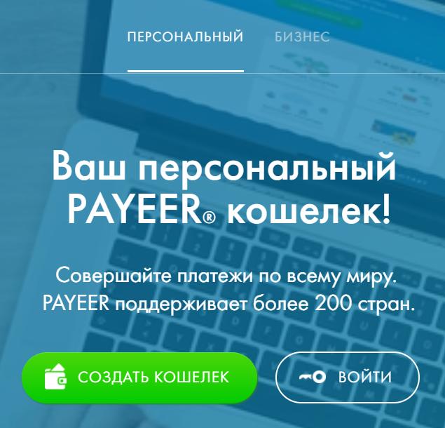 Создать кошелек Payeer