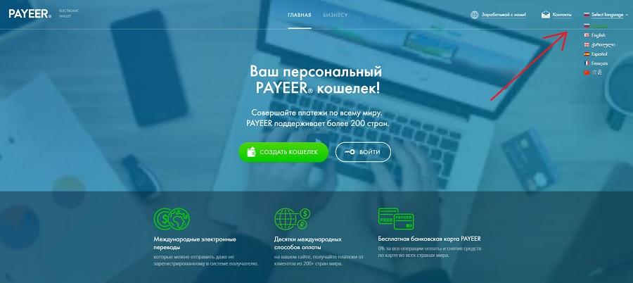 Payeer регистрация на русском