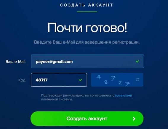 Пайер регистрация
