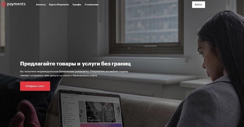 Сайт ePayments