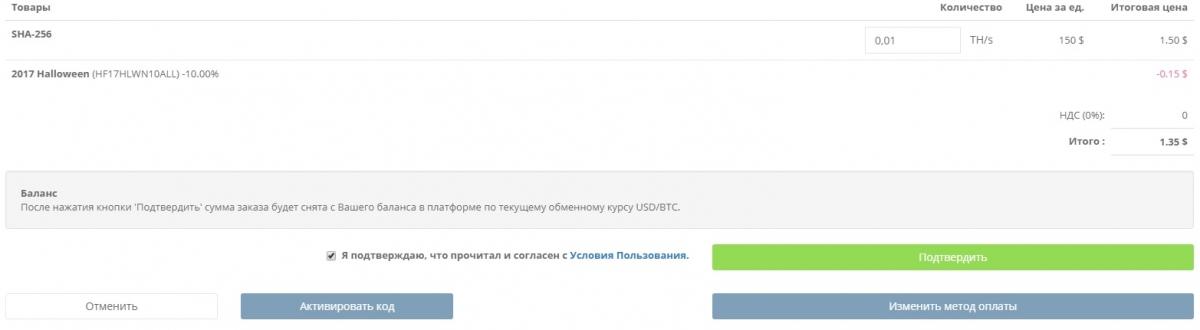 Скидки на HashFlare пример использования промокода