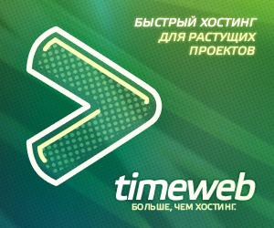 Timeweb хостинг VPS