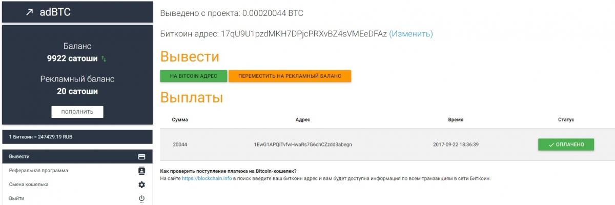 Подтверждение выплаты заработанных сатошей с сайта adBTC