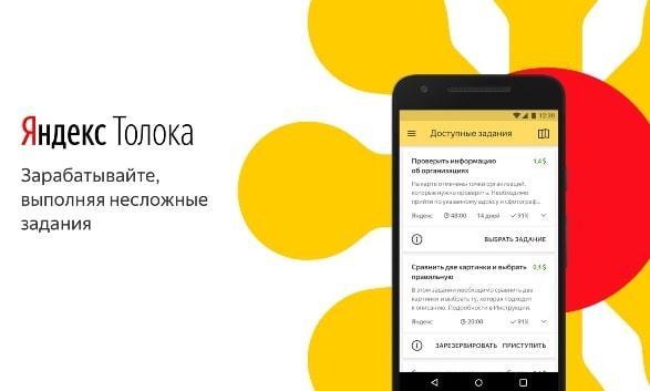 Мобильный заработок с Яндекс Толока