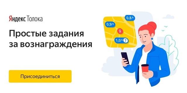 Яндекс Толока заработок на простых заданиях в интернете