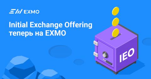 IEO на бирже EXMO