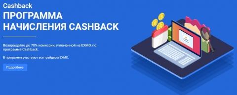 Биржа EXMO - программа начисления Cashback
