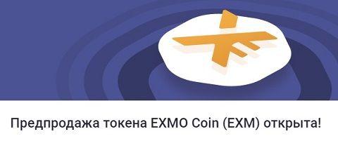 EXMO Coin предпродажа