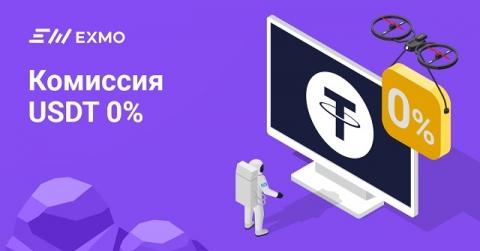 EXMO комиссия 0%