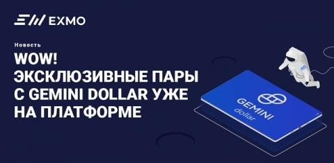 Gemini Dollar на EXMO