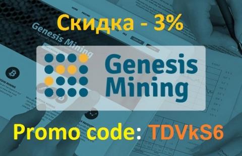 Genesis mining промо код