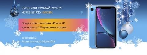 Новогодний розыгрыш iPhone и 100 денежных призов от KWORK
