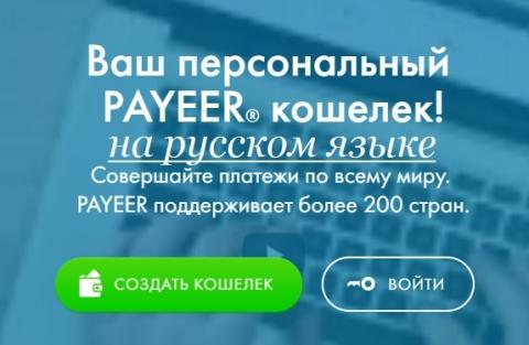 Payeer кошелек на русском языке