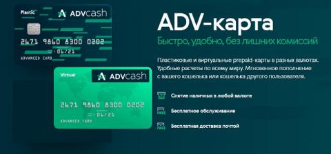 Виртуальная и пластиковая карты AdvCash или ADV-карта