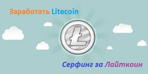 серфинг за Litecoin