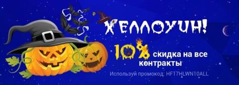 Скидки на HashFlare к Хэллоуин