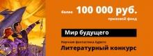 """конкурс Advego - """"Мир будущего"""""""