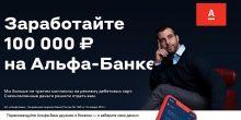 Как заработать 100 000 руб. на Альфа-Банке