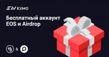 EOS и AirDrop