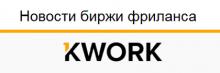 Новости биржи фриланса KWORK