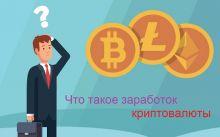 Что такое заработок криптовалюты
