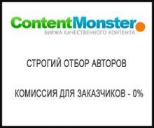 ContentMonsterбиржа контента и авторов